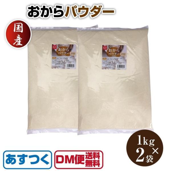 あすつく おからパウダー 1kg×2袋 合計2kg  超微粉 国産 粉末 ドライ 乾燥  オカラ 粉