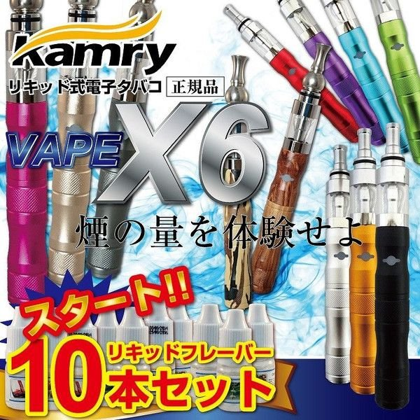 x6 x7 電子タバコ リキッド式 KAMRY社製 vape X6 X7 ego-t レビュー記入でリキッド10本プレゼント& 禁煙グッズ 禁煙 電子たばこ 本体 タバコ アト macaron0120
