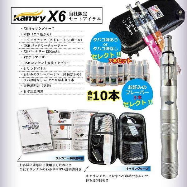 x6 x7 電子タバコ リキッド式 KAMRY社製 vape X6 X7 ego-t レビュー記入でリキッド10本プレゼント& 禁煙グッズ 禁煙 電子たばこ 本体 タバコ アト macaron0120 03