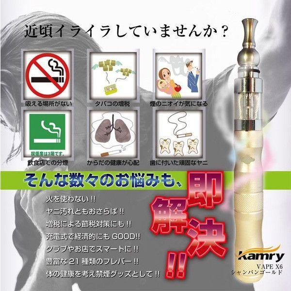 x6 x7 電子タバコ リキッド式 KAMRY社製 vape X6 X7 ego-t レビュー記入でリキッド10本プレゼント& 禁煙グッズ 禁煙 電子たばこ 本体 タバコ アト macaron0120 06