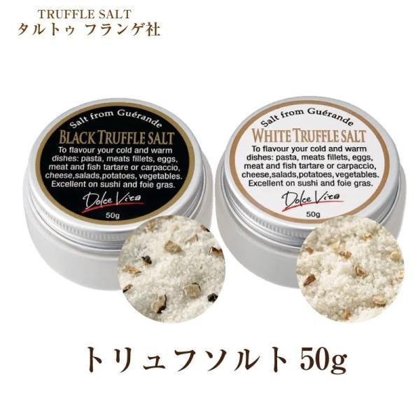 トリュフ塩 50g トリュフソルト 白トリュフ 黒トリュフ  令和|macaron0120