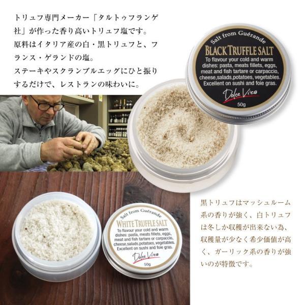 トリュフ塩 50g トリュフソルト 白トリュフ 黒トリュフ  令和|macaron0120|03