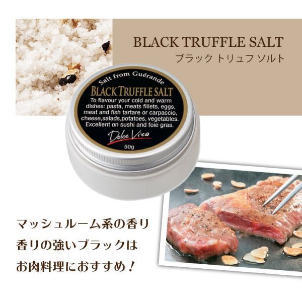 トリュフ塩 50g トリュフソルト 白トリュフ 黒トリュフ  令和|macaron0120|04