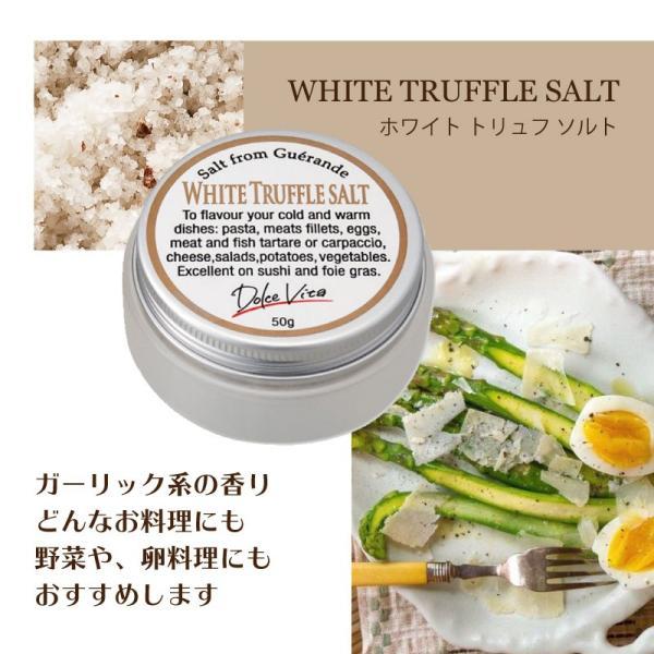 トリュフ塩 50g トリュフソルト 白トリュフ 黒トリュフ  令和|macaron0120|05