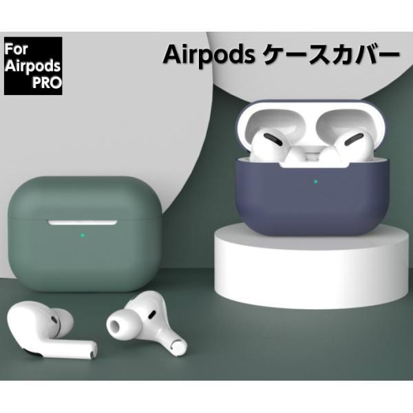 ポイント消化 特価 AirPods PRO エア ポッズ プロ ケース カバー シリコン 薄型 カラフル イヤホン 収納 ケース 無地 シンプル 人気