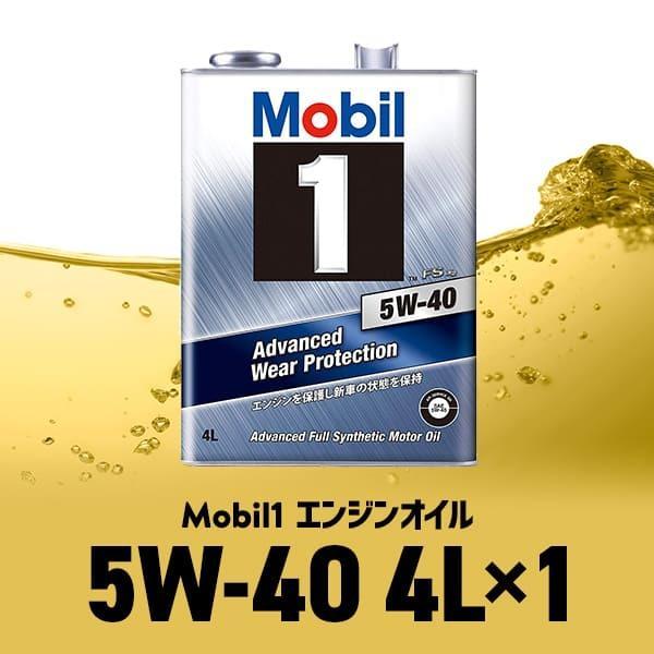 モービル1 Mobil1 エンジンオイル FS X2 5W-40 / 5W40 4L缶 送料サイズ60
