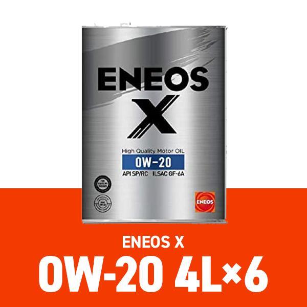 エネオス X 0w-20 4L x 6缶セット  eneos エックス エンジンオイル 部分合成油