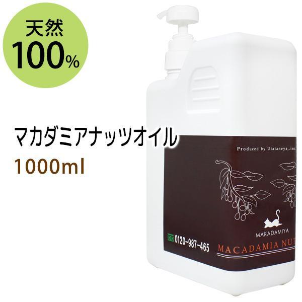 マカダミアナッツオイル 1000ml マカデミアナッツオイル ポンプ付 マッサージオイル 美容液
