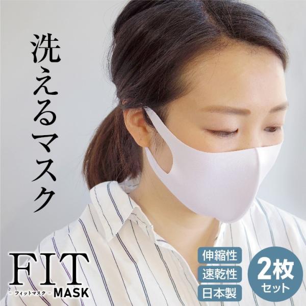 マスク 洗える 日本製 白無地2枚組 大人用 子ども用