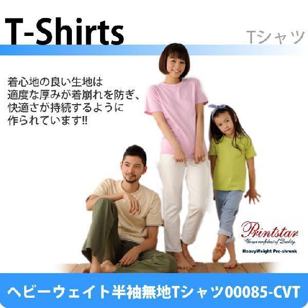 ヘビーウェイト半袖Tシャツ 00085-CVTメンズサイズ