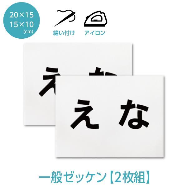 ぜっけん堂(マックカットヤフー店)_ze-ippan-set
