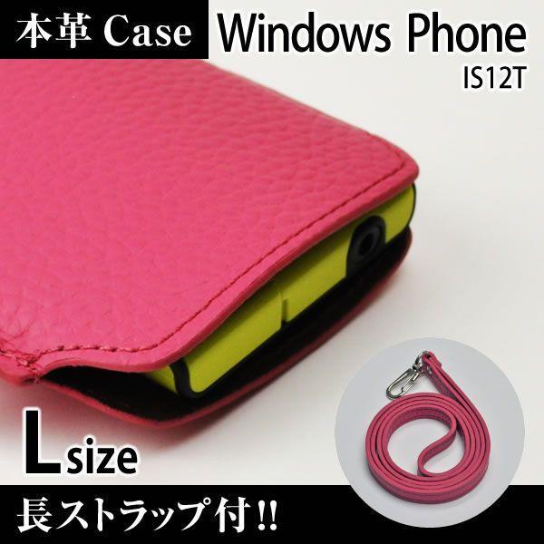 Windows Phone IS12T 携帯 スマホ レザーケース L 長ストラップ付 【 ピンク 】|machhurrier
