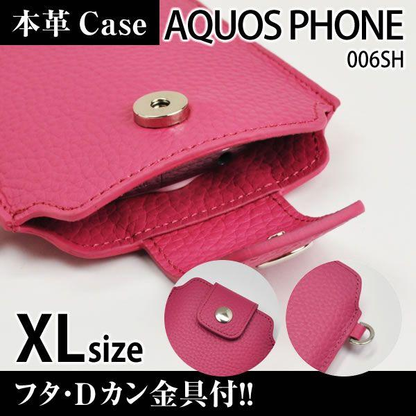AQUOS PHONE 006SH 携帯 スマホ レザーケース XL フタ・金具付 【 ピンク 】|machhurrier
