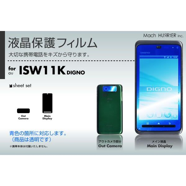 DIGNO ISW11K 液晶保護フィルム 3台分セット|machhurrier