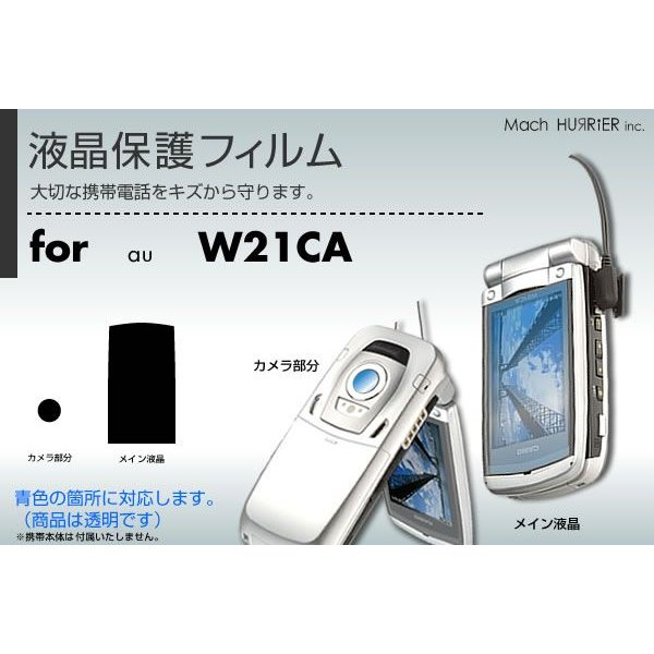 W21CA液晶保護フィルム 3台分セット