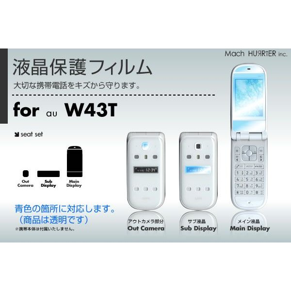 W43T液晶保護フィルム 3台分セット