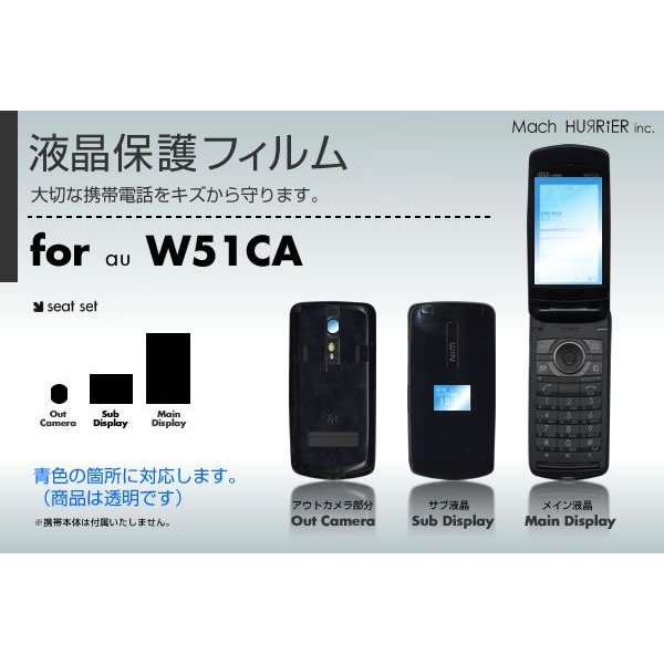 W51CA液晶保護フィルム 3台分セット