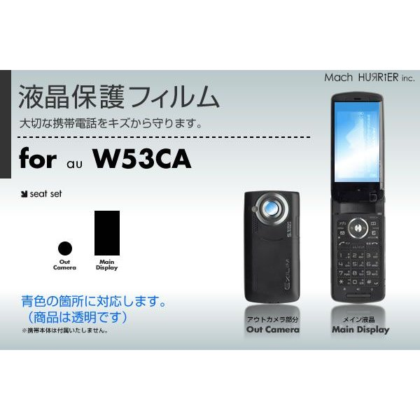 W53CA液晶保護フィルム 3台分セット