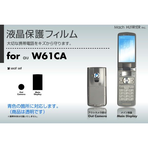 W61CA液晶保護フィルム 3台分セット