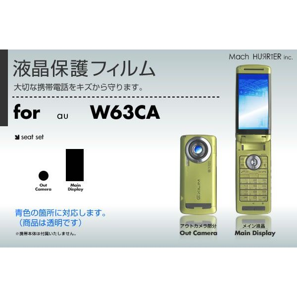 W63CA液晶保護フィルム 3台分セット