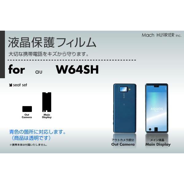 W64SH液晶保護フィルム 3台分セット