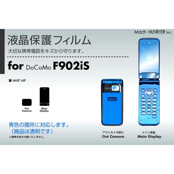 F902iS液晶保護フィルム 3台分セット
