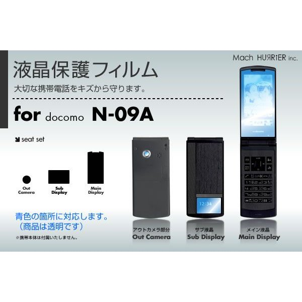 N-09A液晶保護フィルム 3台分セット