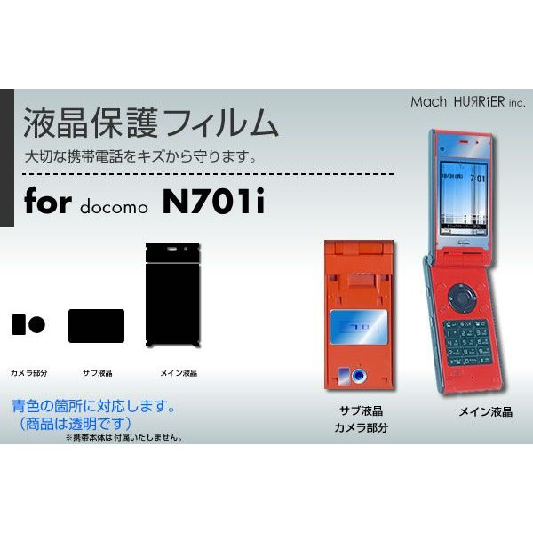 N701i液晶保護フィルム 3台分セット