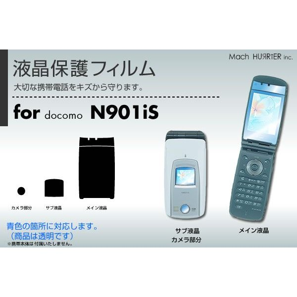 N901iS液晶保護フィルム 3台分セット