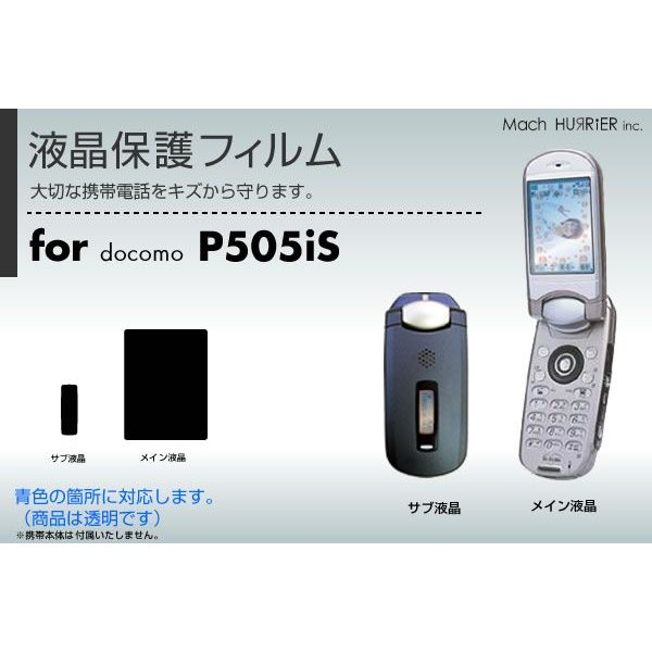P505iS液晶保護フィルム 3台分セット