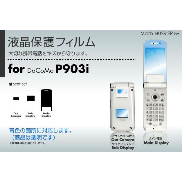P903i液晶保護フィルム 3台分セット