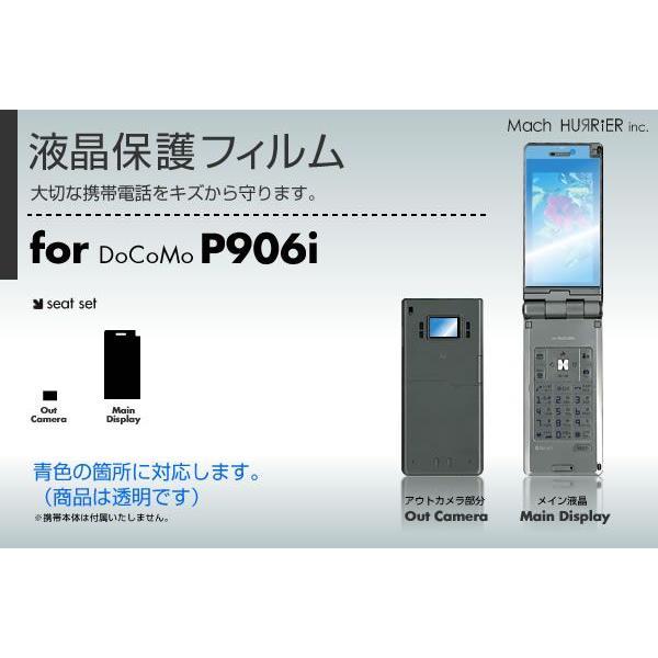 P906i液晶保護フィルム 3台分セット