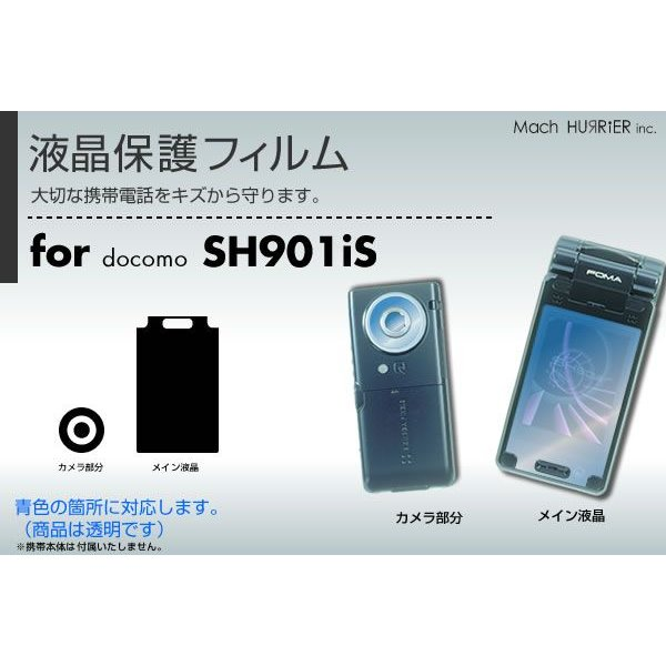SH901iS液晶保護フィルム 3台分セット