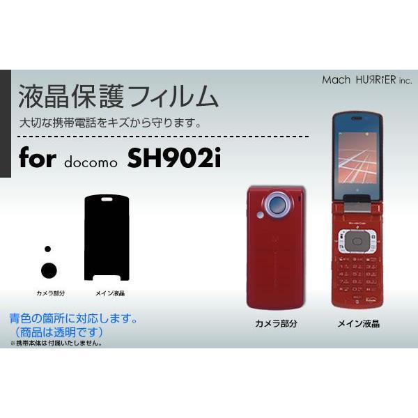 SH902i液晶保護フィルム 3台分セット