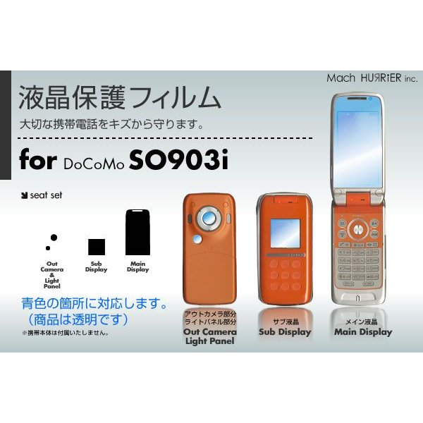 SO903i液晶保護フィルム 3台分セット