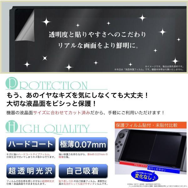 Nintendo Switch (ニンテンドースイッチ) 専用液晶保護フィルム 【超大容量30枚 お得セット 送料無料!】 (光沢フィルム スムースタッチ)|machhurrier|02