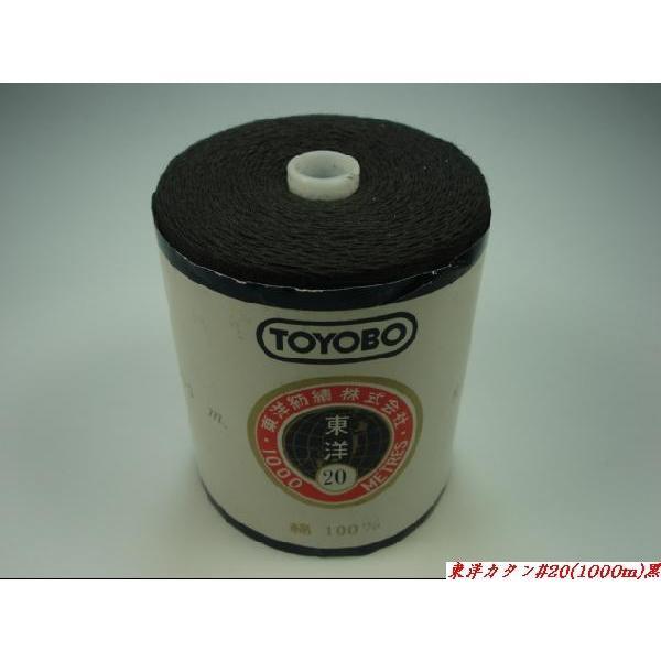 東洋カタン#20(1000m)黒  ミシン糸/綿/工業用