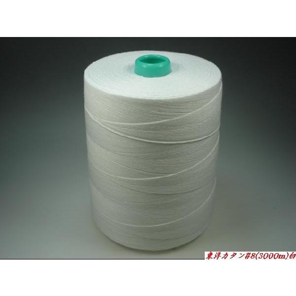 東洋カタン#8(3000m)白  ミシン糸/綿/工業用