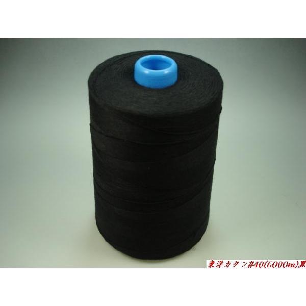 東洋カタン#40(5000m)黒  ミシン糸/綿/工業用