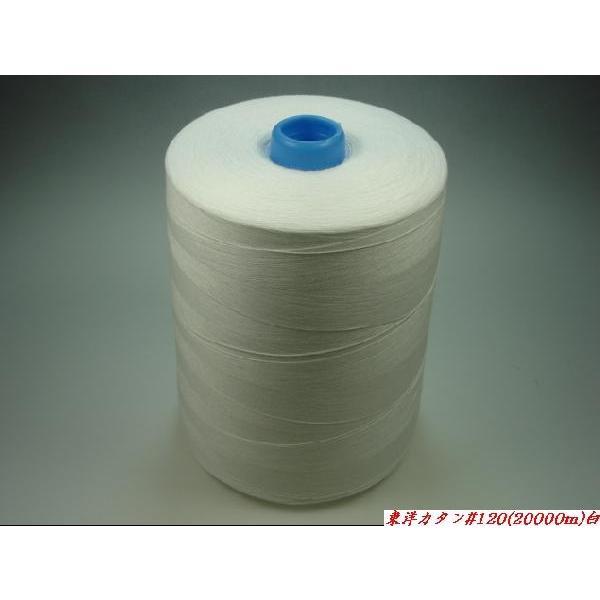 東洋カタン#120(20000m)白  ミシン糸/綿/工業用