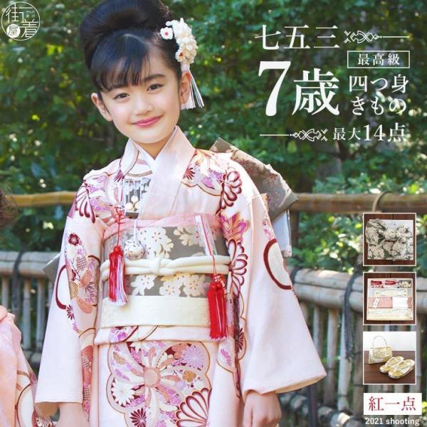 七五三 着物 7歳 正絹 フルセット 購入 セット 紅一点 女の子 橘梅 薄桃 ピンク SP33 753 販売 衣装 女児