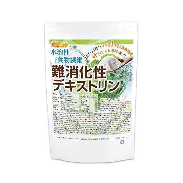 NICHIGA(ニチガ)難消化性デキストリン水溶性食物繊維1500g