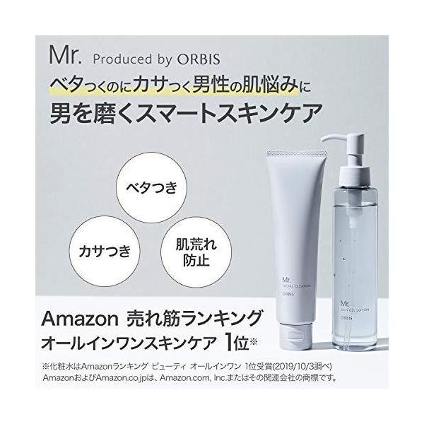 ORBIS Mr.(オルビス ミスター) スキンジェルローション メンズ用 オールインワン 本体 150mL|machik-store|03