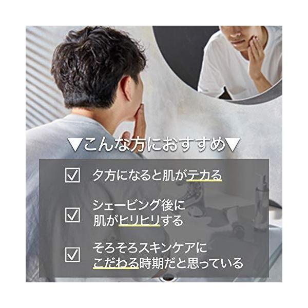 ORBIS Mr.(オルビス ミスター) スキンジェルローション メンズ用 オールインワン 本体 150mL|machik-store|05