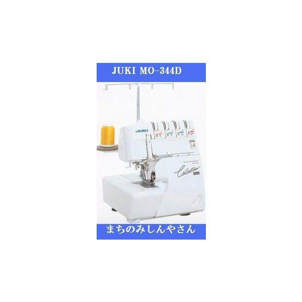 ミシン ジューキ JUKI 2本針4本糸ロックミシン MO-344D MO344D |machimishi