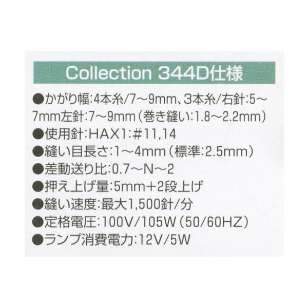ミシン ジューキ JUKI 2本針4本糸ロックミシン MO-344D MO344D |machimishi|06