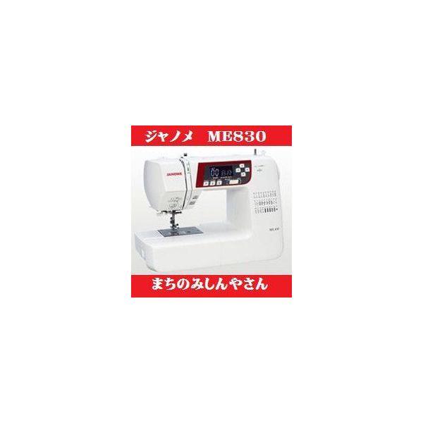 ミシン 本体 ジャノメ コンピューターミシン ME830 ME-830 今ならワイドテーブルプレゼント付き|machimishi