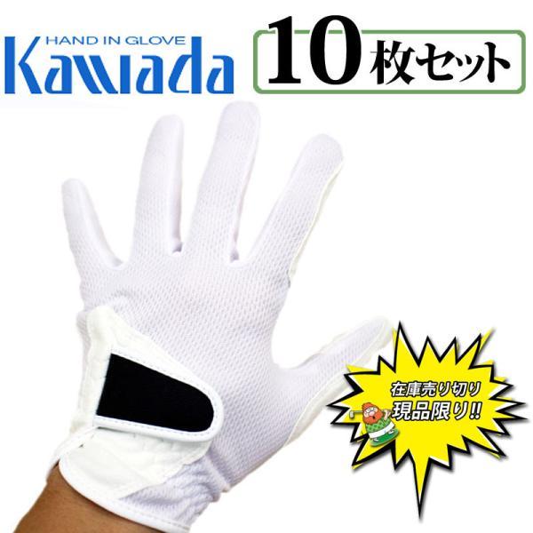 川田工業 オリジナル ゴルフ グローブ ホワイト 白 10枚セット 左手着用  通気性 吸汗性 黒 お買い得 パークゴルフ グランドゴルフ Golf Gloves Black 21sp
