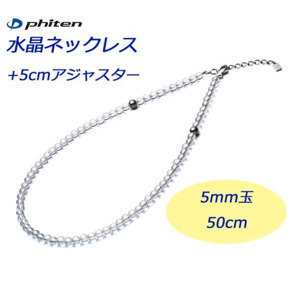 ファイテン 水晶ネックレス(5mm玉 50cm) +5cmアジャスター付き 2021年 phiten Crystal necklace (5mm ball 50cm) + 5cm with adjuster Titanium 21sp