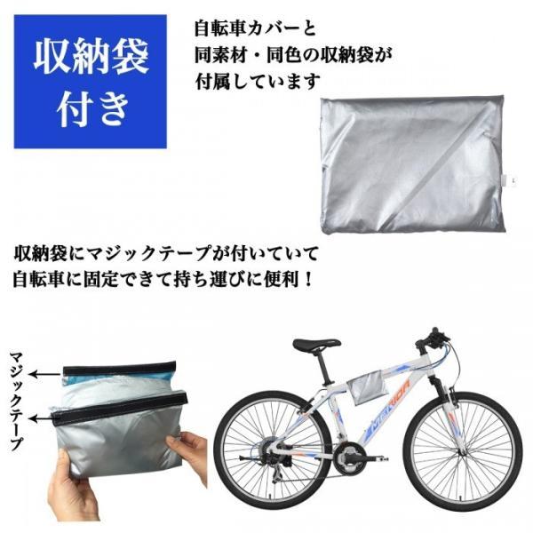 自転車カバー 防水カバー レインカバー バイク用 防水 防盗 UVカット 飛ばない 丈夫 送料無料 (ゆうメール)|macks-i|08